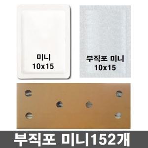 아이스팩 완제품 /완제품(부직포 미니10x15)152개