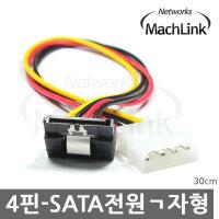 IDE-SATA 전원 ㄱ자 케이블 30CM ML-ISP930 당일발송