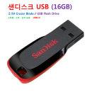 샌디스크 USB 16GB Flash Drive Cruzer Blade SanDisk