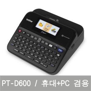 브라더 라벨프린터 PT-D600 / 휴대+PC 겸용
