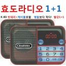효도라디오 K-83 빨강 1+1 mp3노래칩USB/SD휴대라디오