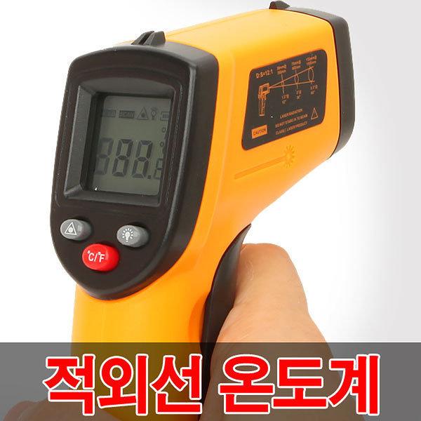 21C 적외선온도계 330도 비접촉식온도계 레이저온도계