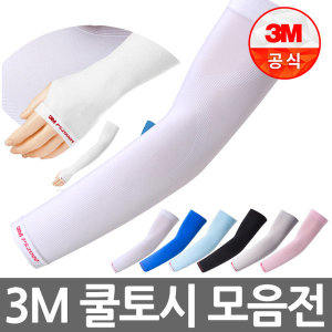 쿨토시/자외선차단/손등형/등산용/3M정품/PS2000