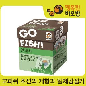 행복한바오밥  고피쉬 한국사 조선의 개항과 일제강점기  보드게임/인물보드게임/단어보드게임