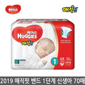 2019 매직핏 밴드 1단계 신생아 공용 70매 2팩