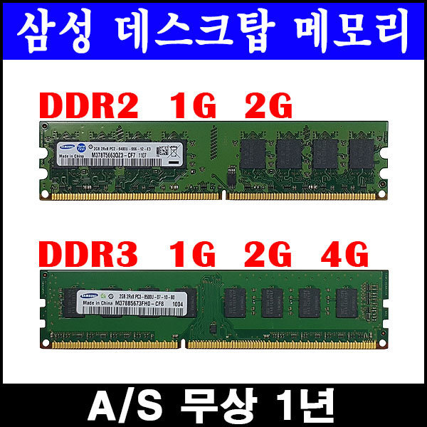 삼성전자 데스크탑용 DDR2 DDR3 중고메모리 1G 2G 4G