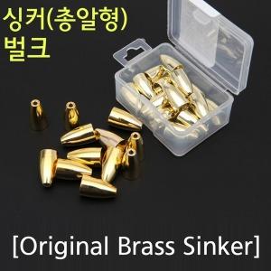 빡빡이낚시/싱커벌크/총알싱커/배스/황동싱커