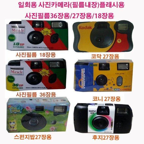 총판/사진필름카메라/필름내장/코닥/후지/미라클