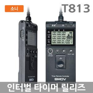 SMDV 인터벌 타이머 릴리즈 T813 소니 RM-VPR1 a9 a7