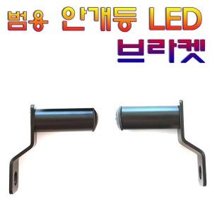 SM 오토바이 안개등브라켓 범용 LED브라켓 스쿠터