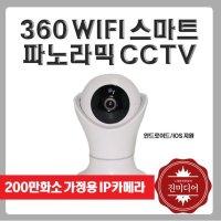 홈CCTV/200만화소/FullHD/가정용IP카메라/홈티비/보안