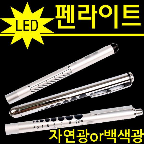 펜라이트/의료용펜라이트/LED펜라이트/인쇄/PL-550