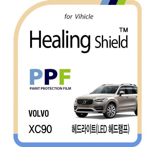 힐링쉴드 볼보 XC90 헤드라이트(LED 헤드램프) PPF 자동차 보호필름 2매(HS1763647)