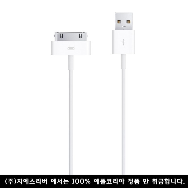 MA591FE/C Apple 30핀-USB 1M 케이블 애플코리아 정품