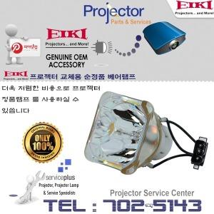 EIKI 프로젝터램프 LC-XB43 교체용 순정품 베어램프