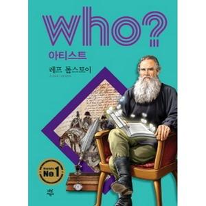후 Who  아티스트 레프 톨스토이(양장)-who  아티스트 시리즈15