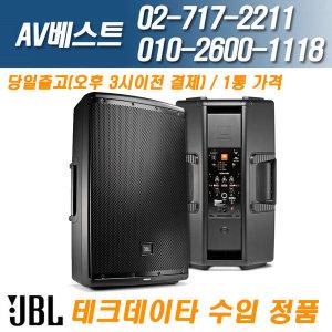 JBL EON615/EON-615 액티브스피커 상담환영 당일배송