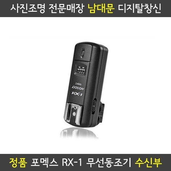 포멕스 16채널 무선동조기 보급형 포톤 RX-1 수신부