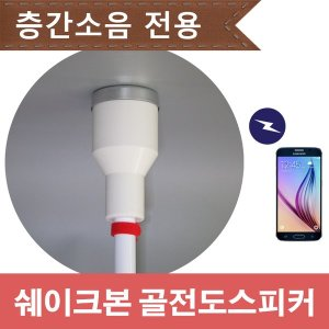 쉐이크본 층간소음 우퍼스피커