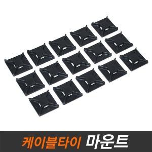 케이블타이 마운트 전선 정리 홀더 배선 선정리 클립