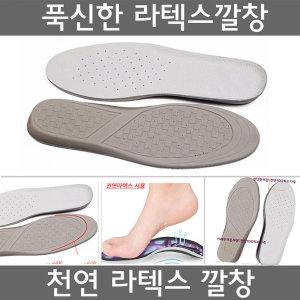천연라텍스깔창 기능성깔창 신발깔창 구두쿠션