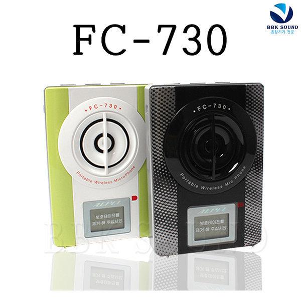 FC730 FC-730 유무선 에펠폰 기가폰 강의 가이드용22W