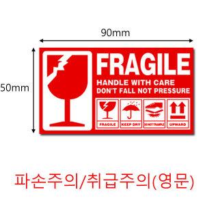 파손주의취급주의스티커(영문) 50x90mm 100매/lot