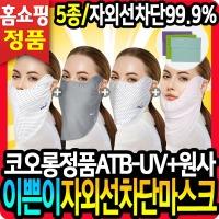 이쁜이 마스크 5종 UV 마스크 자외선차단 99.9%