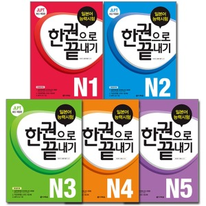 최신개정판 JLPT(일본어능력시험) 한권으로 끝내기 N1. N2. N3. N4. N5 선택/다락원