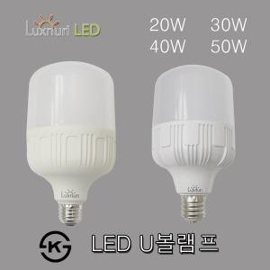 LED U볼램프 보안등 파워램프 콘램프 콘벌브 공장등