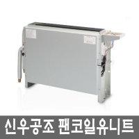 신우공조 팬코일유니트 SFC-40TM 상부토출매립형
