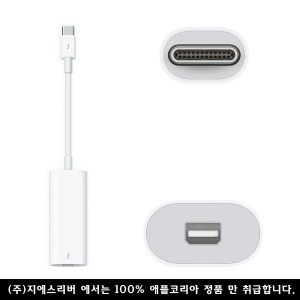 MMEL2FE/A Thunderbolt3(USB-C)-Thunderbolt2 어댑터