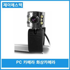 컴퓨터부품 PC카메라 화상카메라