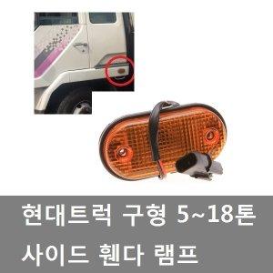 대성부품/현대 구형트럭/사이드등/램프/휀다/5톤/91A