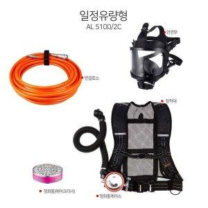 송기마스크 (AL5100/2c)1인용 전용제품