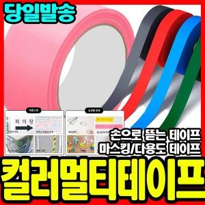 컬러 멀티테이프/손으로뜯는테이프/마스킹/박스/테잎