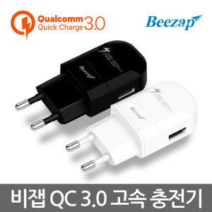 비잽퀵차지3.0 충전기/급속/고속/갤럭시S8/USB/케이블