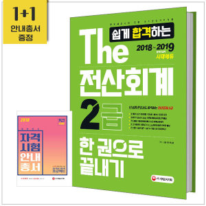 2018~2019 The 쉽게 합격하는 전산회계 2급