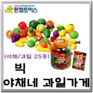 한립토이   빅야채네과일가게     한립토이즈/hanlip