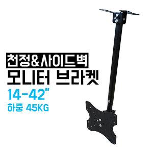 (EGSHOP) 천장형 거치대 사이드 벽부형 모니터 브라켓