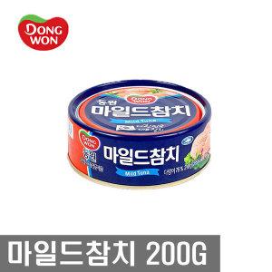동원 참치 마일드 200g