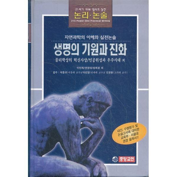 중앙교연 생명의 기원과 진화 (21세기 파워 엘리트 실천 논리 논술) (양장본)