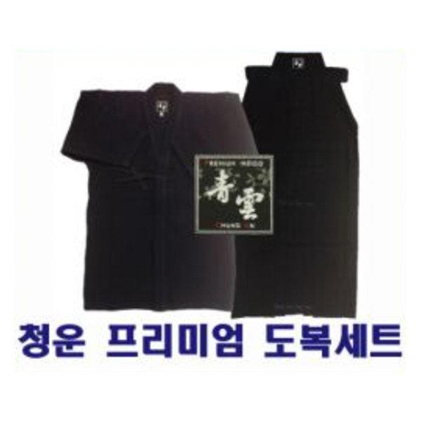 검도도복 - 청운 프리미엄 검도복 세트(최고급인디고)