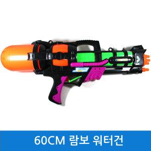 람보 물총 물놀이장난감총 수영장 물놀이용품 60cm