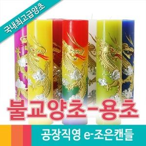 용초/불교양초/캔들/향초/e-조은캔들