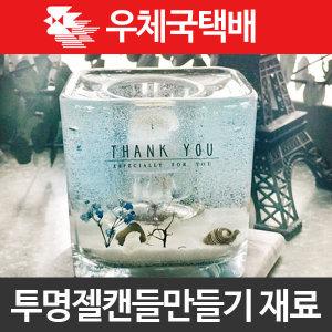소이 캔들 재료 젤 왁스 소이 파라핀 용기 향초 향료