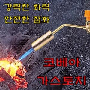 수동가스토치 KT-2008 강력한화력 부탄가스토치 캠핑