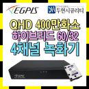 400만 초고화질 DVR 가정용 CCTV녹화기 QHDVR-4004QS