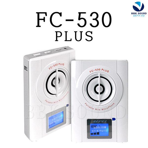 FC530PLUS AEPEL 에펠폰 기가폰32W가이드강의실마이크
