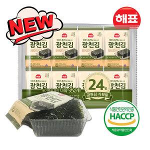 광천김 재래김 5g 24봉 조미김 대천김 구운김 도시락